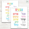 Hebrew Colors Handwriting Worksheets/Flashcards