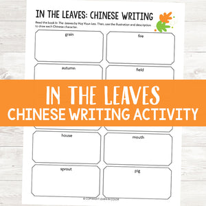 In the Leaves by Huy Voun Lee Chinese Writing Activity
