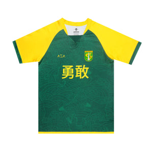 JERSEY CHINESE NEW YEAR 2K20