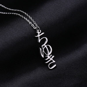 Vertical Personalized Japanese Name Necklace