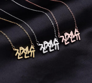 Korean Name Personalize Pendants