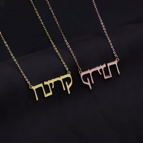 Personalized Name Necklaces Hebrew