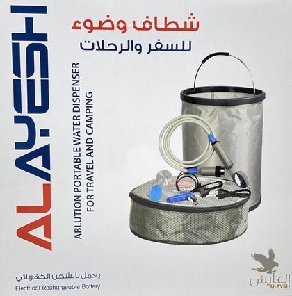 Al-ayesh - USB Rechargeable Shower Bidet (شطاف كهربائي)