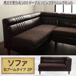 NEOLD 2P SOFA COUCH L/R