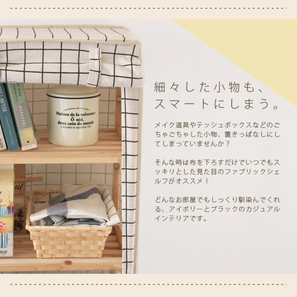 COPOLI FABRIC SHELF 實木儲物櫃