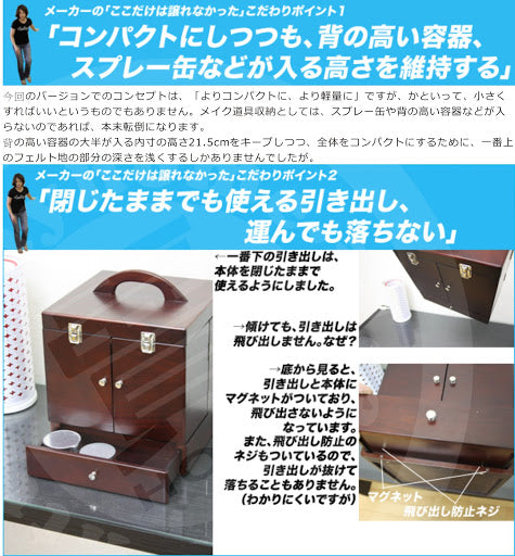 日系便攜檯式木製化妝箱 Japan portable desktop wooden cosmetic case
