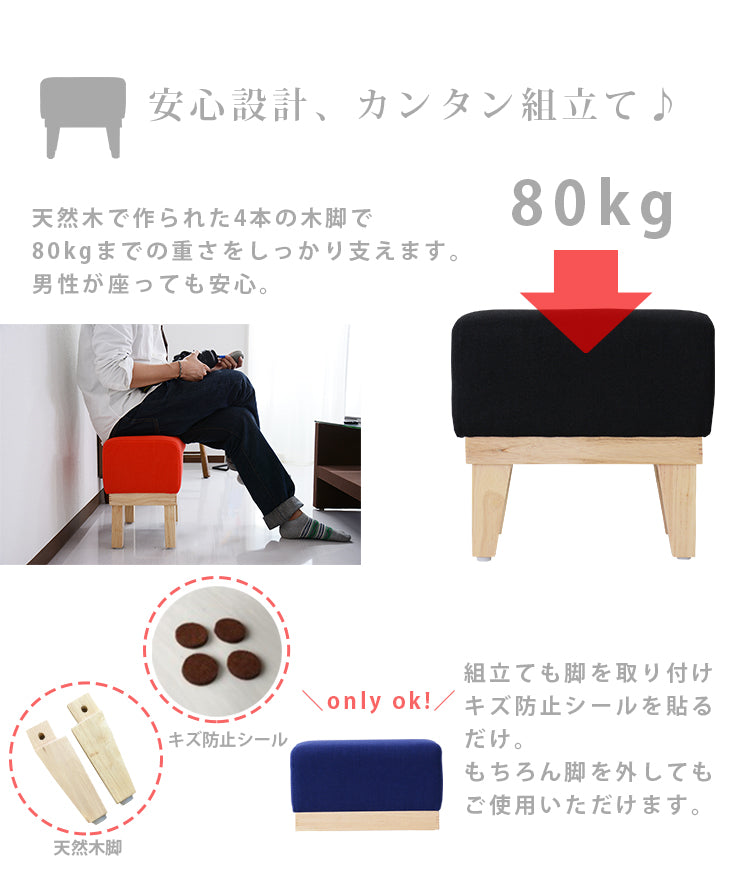 日系凳子/小椅子 Japan Stool Petit Chair