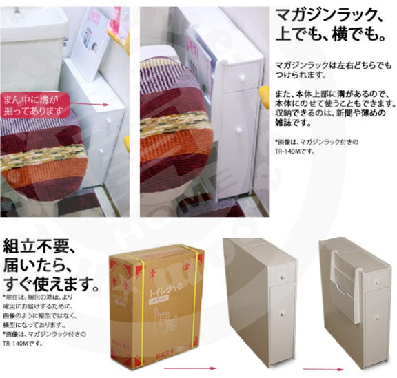 日系超薄型便座用品収納櫃 Japan ultra-thin toilet seat storage cabinet