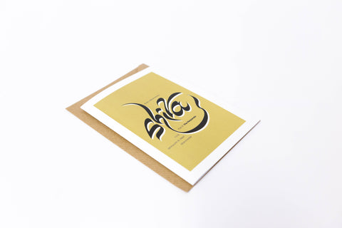Shiva A6 Greetings Card