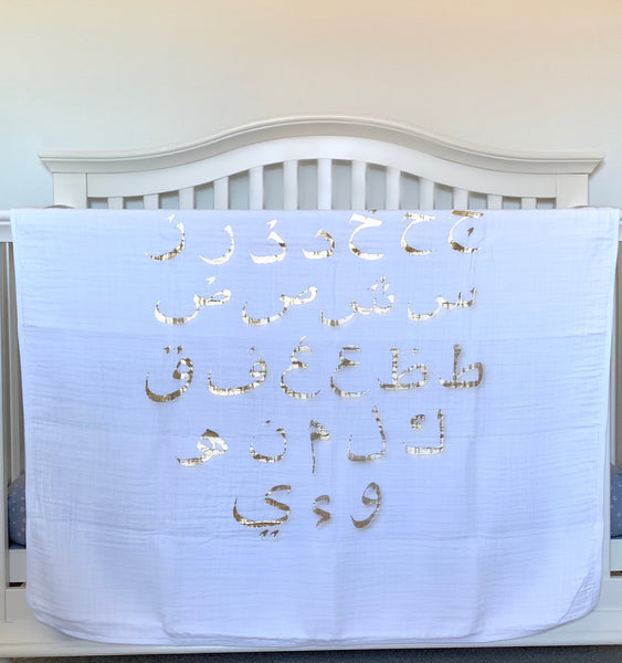 Arabic Alphabet Blanket