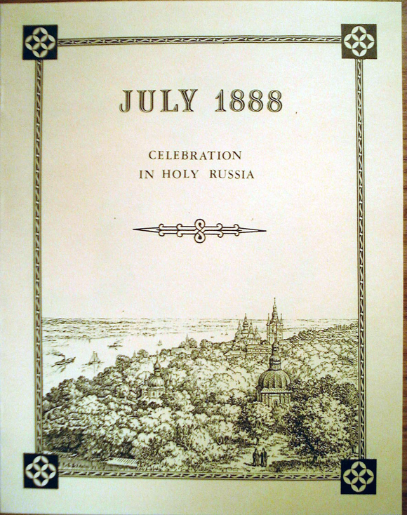 July 1888: Celebration in Holy Russia