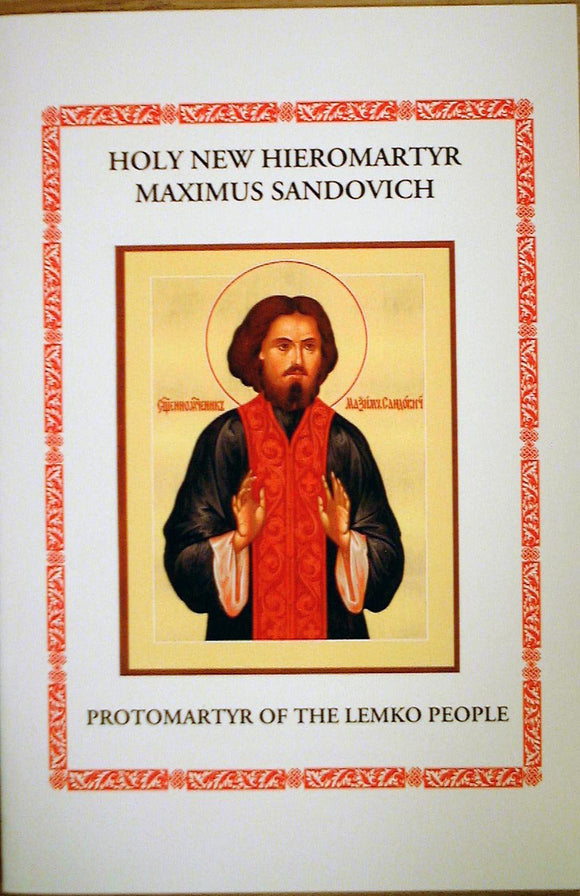 Holy New Hieromartyr Maximus Sandovich