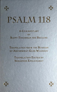 Psalm 118: Commentary