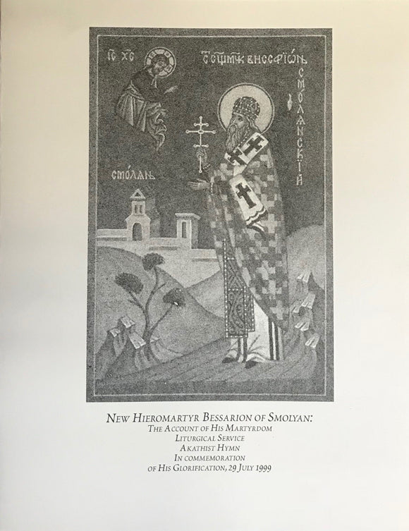 New-Hieromartyr Bessarion of Smolyan: Martyrdom, Liturgical Service & Akathist