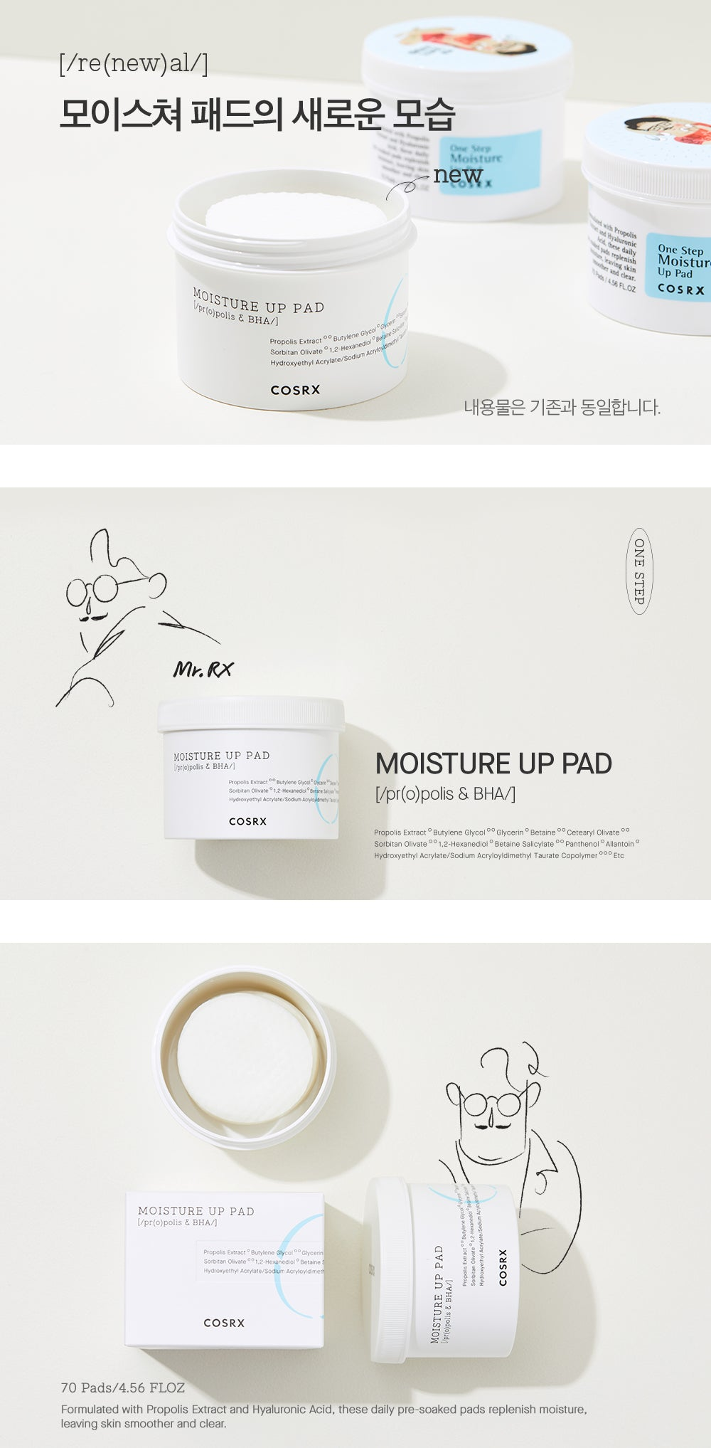 Cosrx Moisture Up Pad 70 pads (New Packaging)