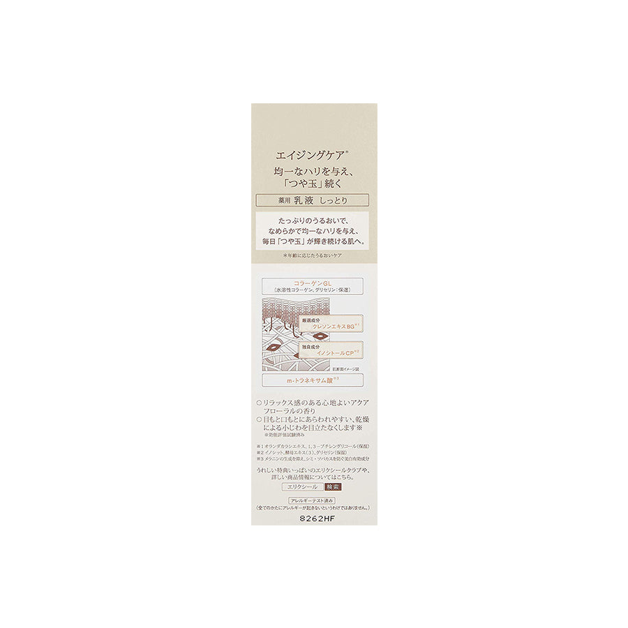 Elixir Superieur Lifting Moisture Emulsion II 130ml by Shiseido (Combination Skin)