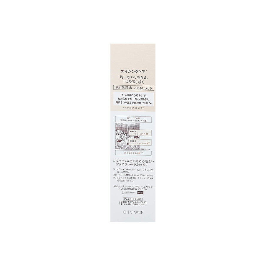 Elixir Superieur Lifting Moisture Lotion III 170ml by Shiseido (Dry Skin)