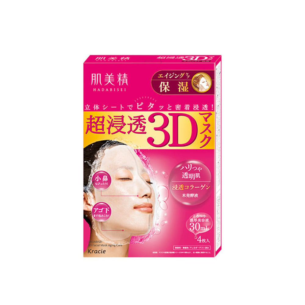 Hadabisei 3D Moisturizing Face Mask (Aging-care Moisturizing) by Kracie 4 Sheets (1 Box)