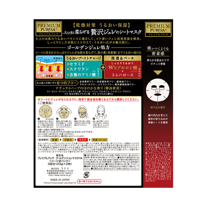 Utena Premium Puresa Golden Gel Mask Hyaluronic Acid 3 Sheets (1 Box)