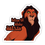 Ana Muhat Be Shilla Mutkhalifa sticker-minis-sticktop-[Laptop sticker Egypt]-[Laptop sticker in Egypt]-sticktop