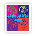 Don't tell me to behave sticker-Minis-MADD-[Laptop sticker Egypt]-[Laptop sticker in Egypt]-sticktop
