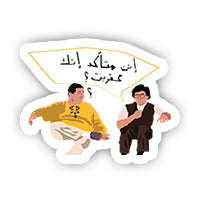 Enta Motaaked enak afreet Sticker-Minis-MADD-[Laptop sticker Egypt]-[Laptop sticker in Egypt]-sticktop