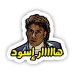 Har Eswed sticker-Minis-sticktop-[Laptop sticker Egypt]-[Laptop sticker in Egypt]-sticktop