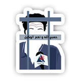 Hasby allah we ne3ma el wakel sticker-Minis-sticktop-[Laptop sticker Egypt]-[Laptop sticker in Egypt]-sticktop