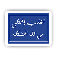 Hashtaka sticker-Minis-MADD-[Laptop sticker Egypt]-[Laptop sticker in Egypt]-sticktop