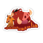 Haza hwa albahreez sticker-Minis-MADD-[Laptop sticker Egypt]-[Laptop sticker in Egypt]-sticktop