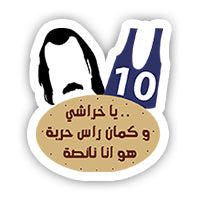 ras harba sticker-Minis-sticktop-[Laptop sticker Egypt]-[Laptop sticker in Egypt]-sticktop