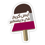 Ice cream fi Decemeber sticker-Minis-MADD-[Laptop sticker Egypt]-[Laptop sticker in Egypt]-sticktop