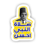 salat el naby ahsan sticker-minis-sticktop-[Laptop sticker Egypt]-[Laptop sticker in Egypt]-sticktop