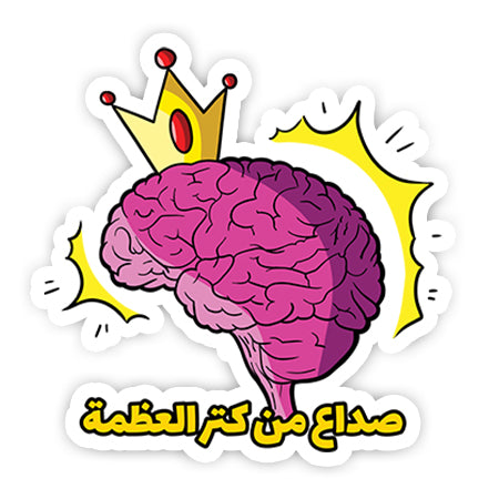 Soda' Men Kotr Elazama sticker-]-Best laptop stickers in Egypt.-sticktop