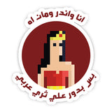 Strong Independent sticker-Minis-sticktop-[Laptop sticker Egypt]-[Laptop sticker in Egypt]-sticktop