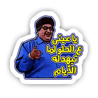 Ya Eny Ala el Helw sticker-Minis-MADD-[Laptop sticker Egypt]-[Laptop sticker in Egypt]-MADD