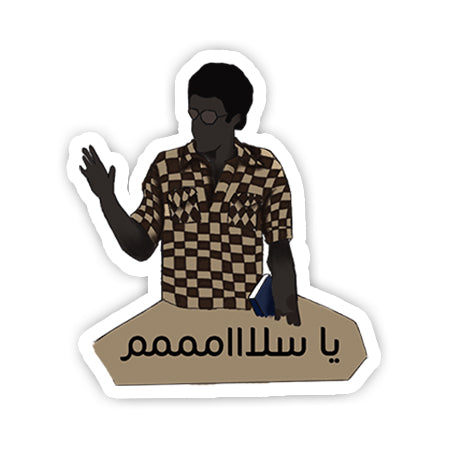 Ya salam sticker-Minis-sticktop-[Laptop sticker Egypt]-[Laptop sticker in Egypt]-sticktop