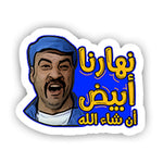 Naharna abyad sticker-Minis-MADD-[Laptop sticker Egypt]-[Laptop sticker in Egypt]-sticktop