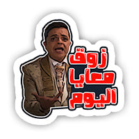 zo2 ma3aya el yom sticker-Minis-MADD-[Laptop sticker Egypt]-[Laptop sticker in Egypt]-sticktop