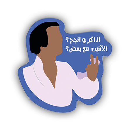 Azaker w anagah? Sticker-minis-sticktop-[Laptop sticker Egypt]-[Laptop sticker in Egypt]-sticktop