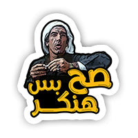 Sah bas hanker sticker-Minis-MADD-[Laptop sticker Egypt]-[Laptop sticker in Egypt]-sticktop