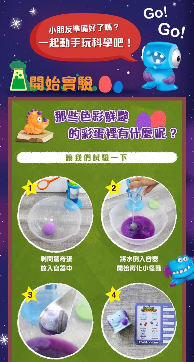 Learning Resources Beaker Creatures Reactor Pod 實驗彩蛋爆炸小魔怪