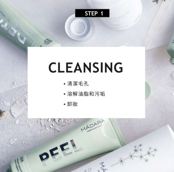 【Pre-order 預訂】BRIGHTENING AHA PEEL MASK, 60ml 亮白果酸煥膚面膜