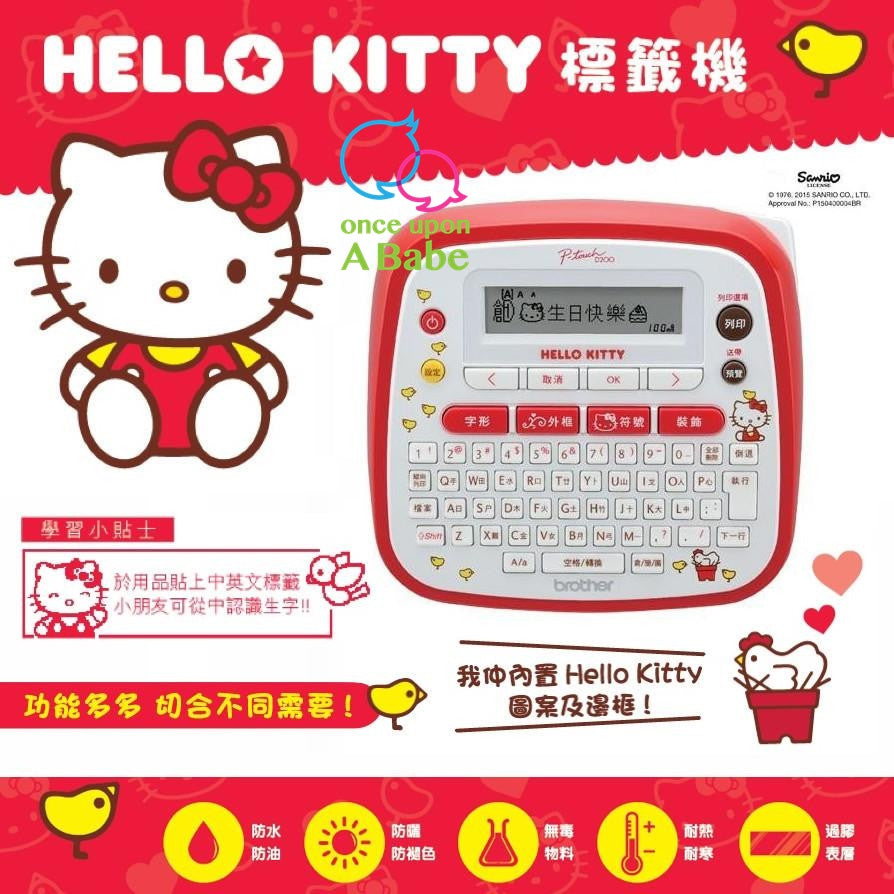 Brother PT-D200KN Hello Kitty 標籤機 (Red/Pink)