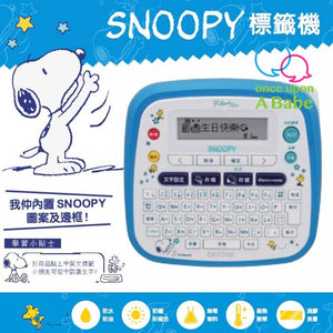 Brother PTD200SN Snoopy 標籤機