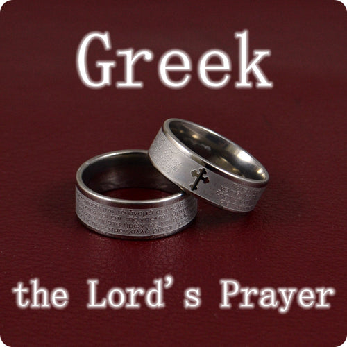 Greek Lord's Prayer Stainless Steel Ring