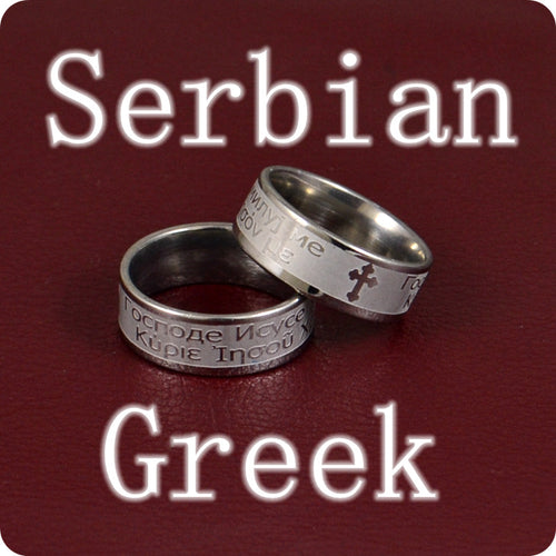 Serbian and Greek Stainless Steel Ring