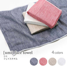 UMI Towel - Face towel