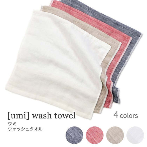 UMI Towel - Wash towel