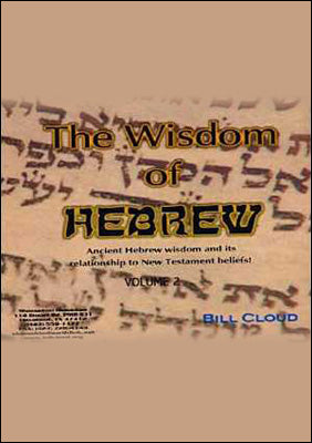 Wisdom of Hebrew